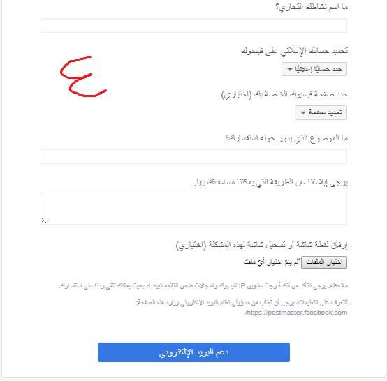 شرح فك حظر دومين موقع على الفيس بوك بسهولة 410