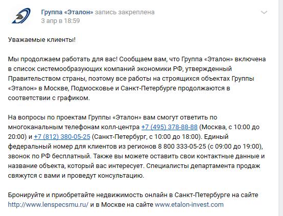 """ГК """"Эталон"""" (/""""Эталон-Инвест"""" в Москве) - строительная компания ЖК """"Летний сад"""" - Страница 22 E20"""