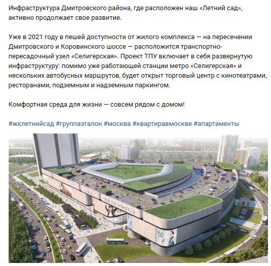 """Строительство новых автодорог поблизости от ЖК """"Летний сад"""" - Страница 3 E23"""