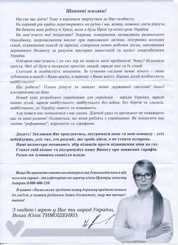 Выборы Президента Украины 2019 Обсудим? - Страница 5 102010