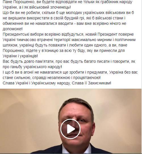 Выборы Президента Украины 2019 Обсудим? - Страница 5 48270310