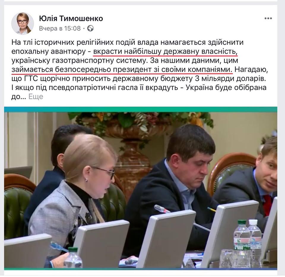 Выборы Президента Украины 2019 Обсудим? - Страница 6 48310