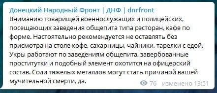 Новости от (или про)  ДНР и ЛНР - Страница 14 48310011