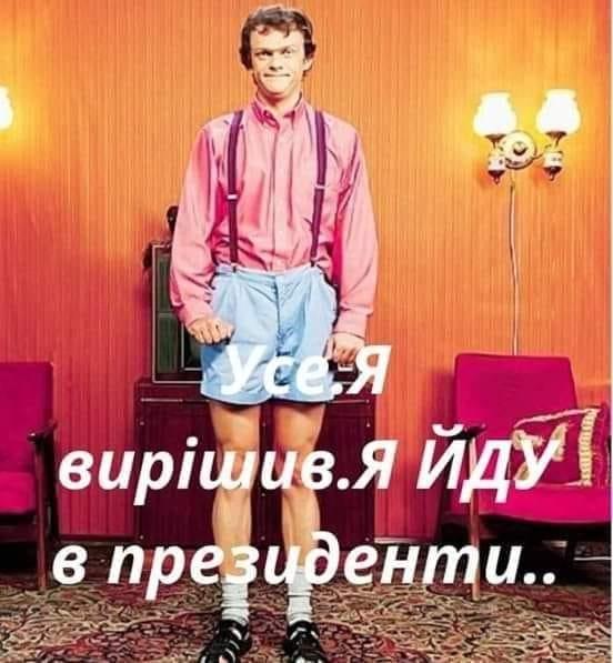 Выборы Президента Украины 2019 Обсудим? - Страница 6 50301910