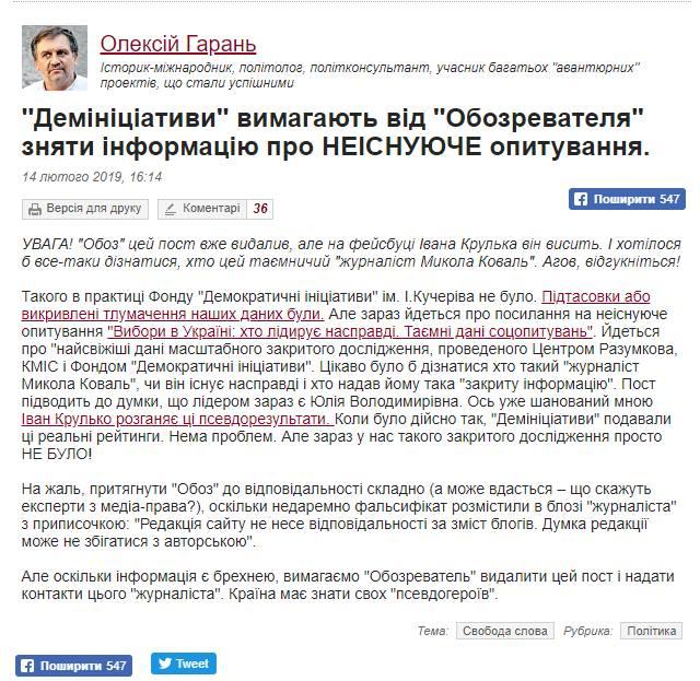 Выборы Президента Украины 2019 Обсудим? - Страница 7 5210
