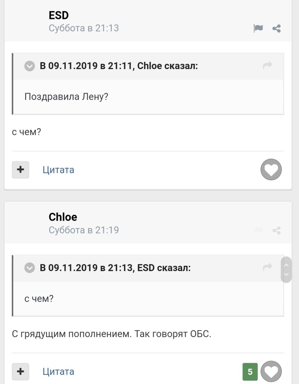 Елена Ильиных-4 - Страница 41 20191110