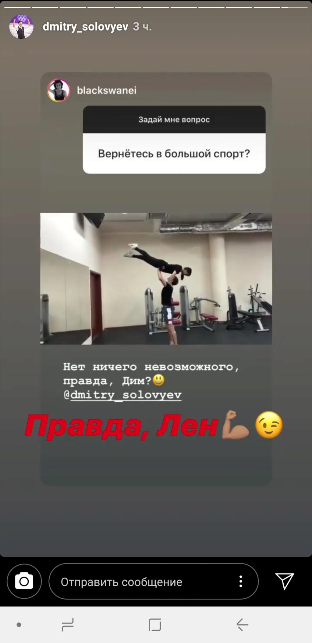 Елена Ильиных-4 - Страница 38 Screen10