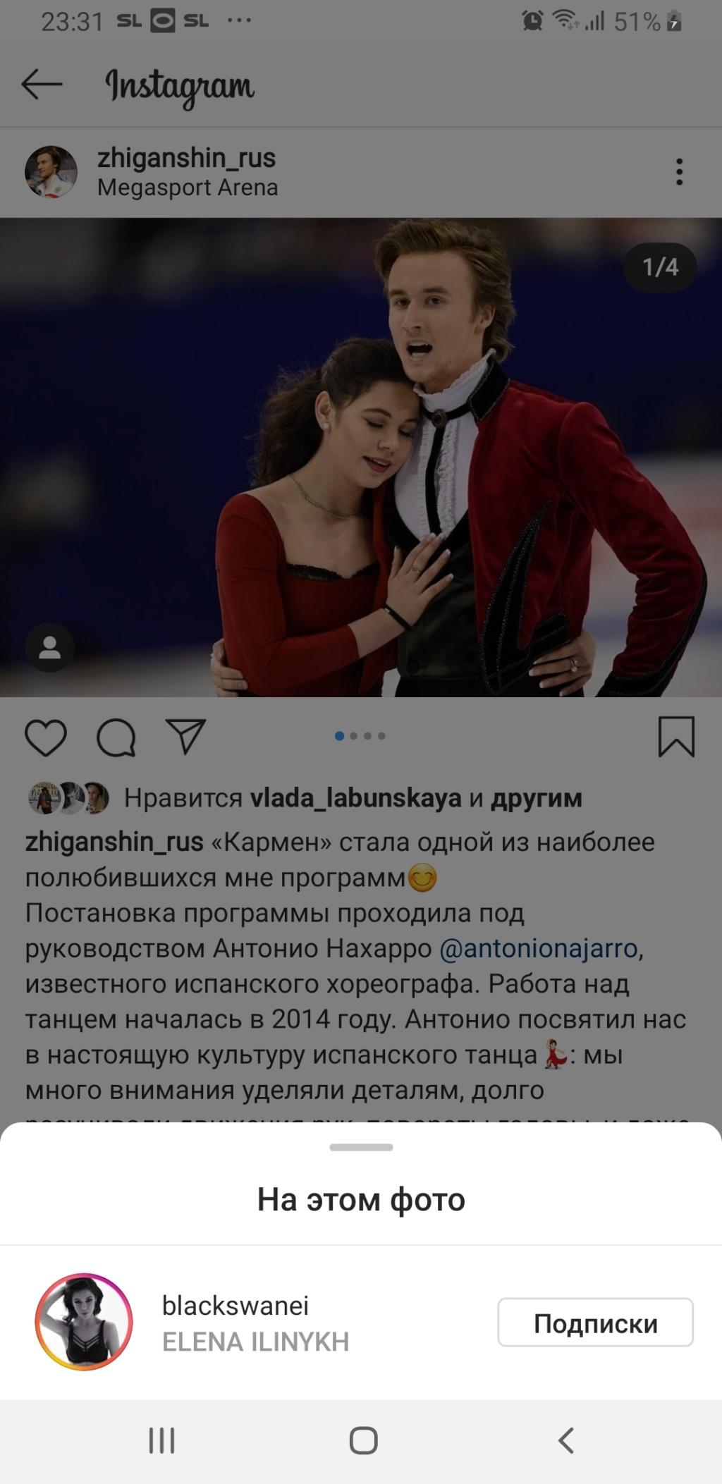Елена Ильиных-5 - Страница 4 Screen15