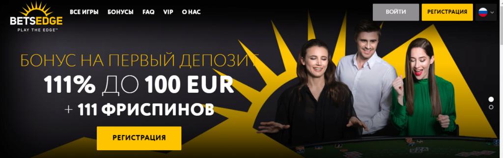 BetsEdge казино - обзор,рейтинг,отзывы. _10