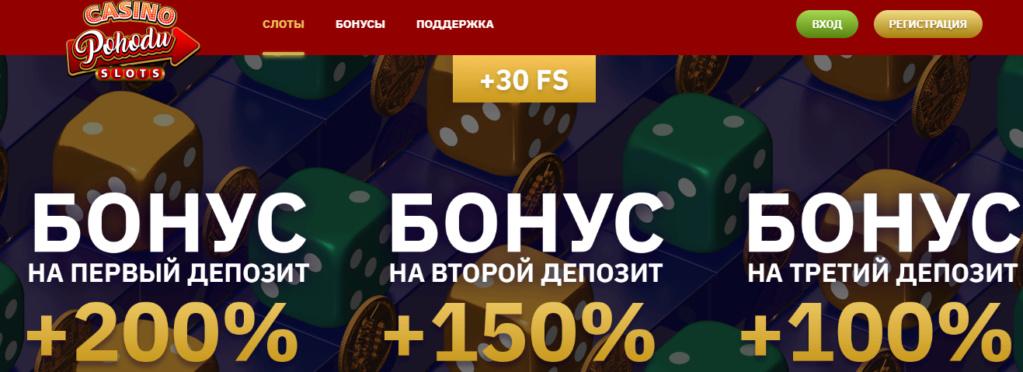 Pohodu - казино Ouo12