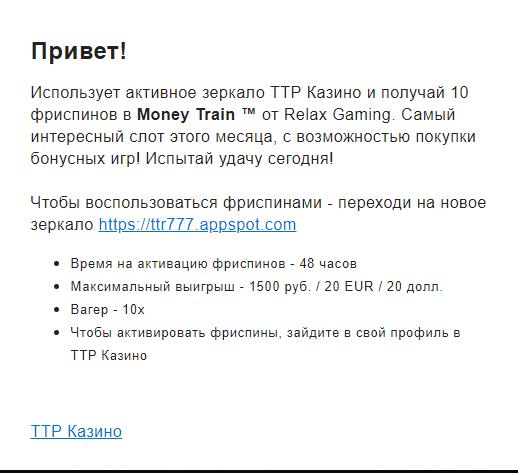 TTR казино - отзывы обсуждения - Страница 3 Ouo_aa17