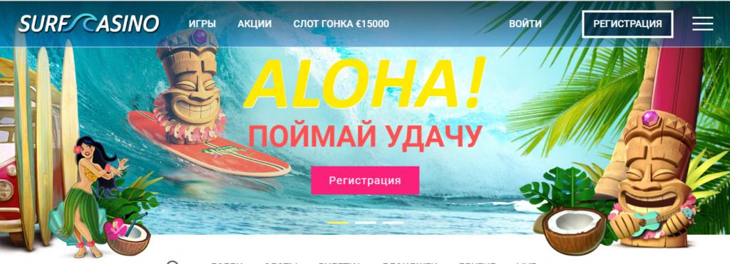 SURFCASINO-100% бонус до 50 000руб. от ТТРа Serf5-10