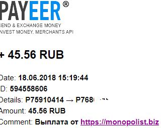 MONOPOLIST. BIZ-экономический симулятор - Страница 2 Z13