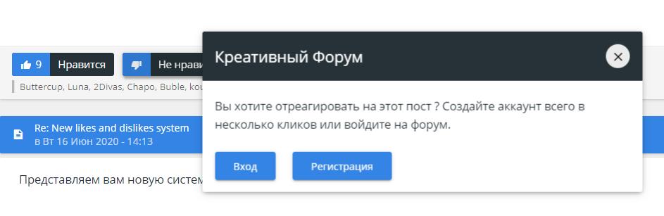 Новая система лайков на форумах Forum2x2 Likes_10