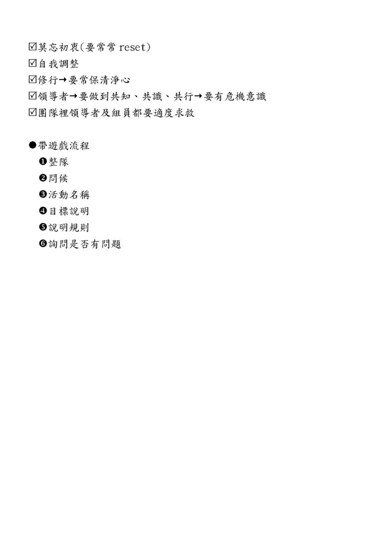 2018 05 21 北區探索-台北中階班 全員心得分享區 10705213