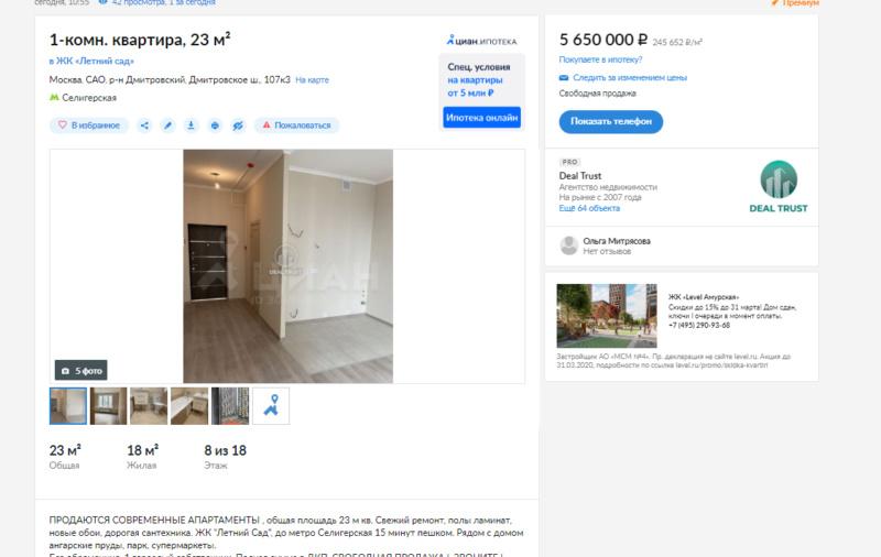 Квартиры от Эталона - становятся дороже - Страница 15 Ftiwi710