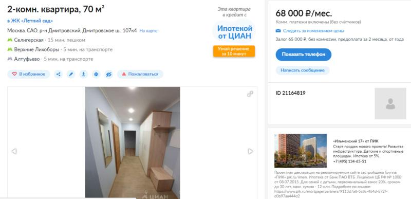 Квартиры от Эталона - становятся дороже - Страница 13 Xodrwl10