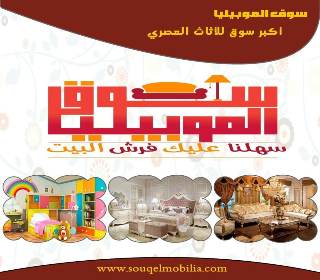 سوق الموبيليا افضل موقع اعلانى لعرض الاثاث والمفروشات Aia_ia10