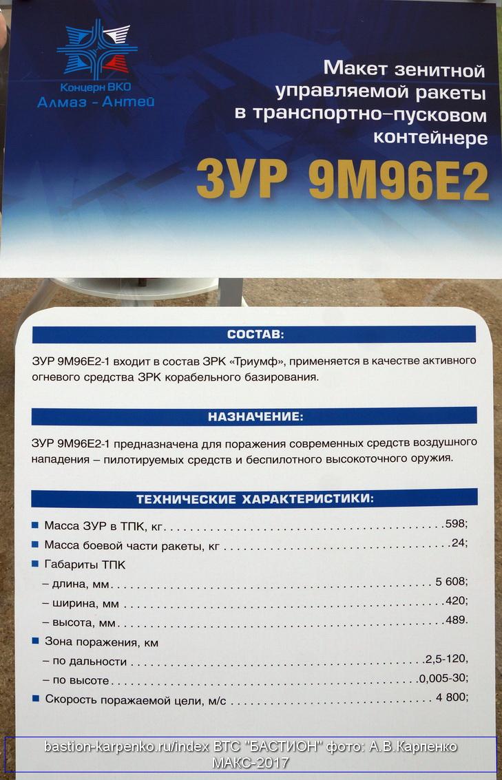 Poliment-Redut Naval Air Defense System - Page 7 9m96_m10