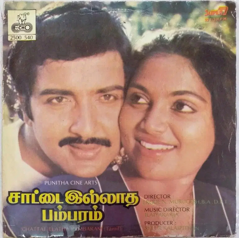 """Vinyl (""""LP"""" record) covers speak about IR (Pictures & Details) - Thamizh - Page 26 Chatta11"""
