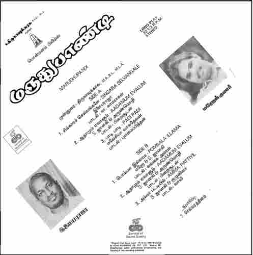 "Vinyl (""LP"" record) covers speak about IR (Pictures & Details) - Thamizh - Page 25 Marudh11"