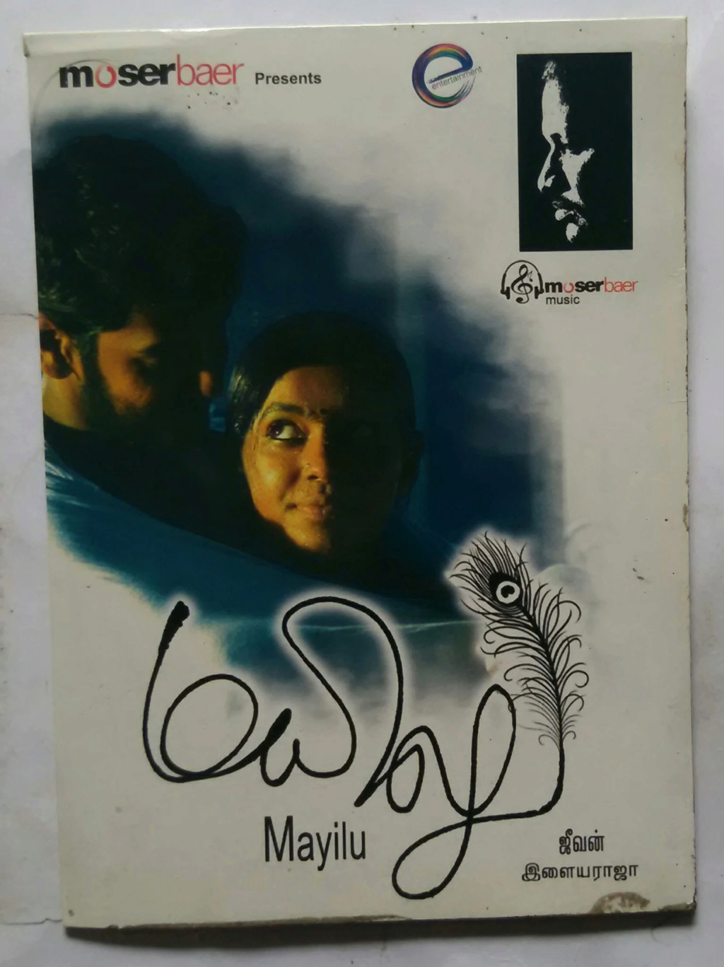 "Vinyl (""LP"" record) covers speak about IR (Pictures & Details) - Thamizh - Page 25 Mayilu12"
