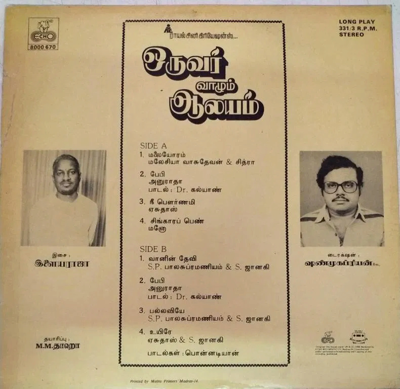"Vinyl (""LP"" record) covers speak about IR (Pictures & Details) - Thamizh - Page 25 Oruvar10"