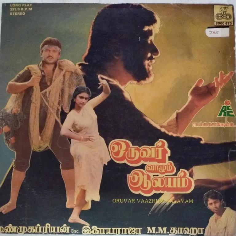"Vinyl (""LP"" record) covers speak about IR (Pictures & Details) - Thamizh - Page 25 Oruvar11"