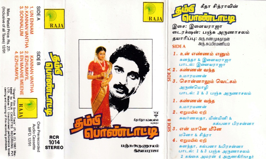 "Vinyl (""LP"" record) covers speak about IR (Pictures & Details) - Thamizh - Page 26 Thambi10"