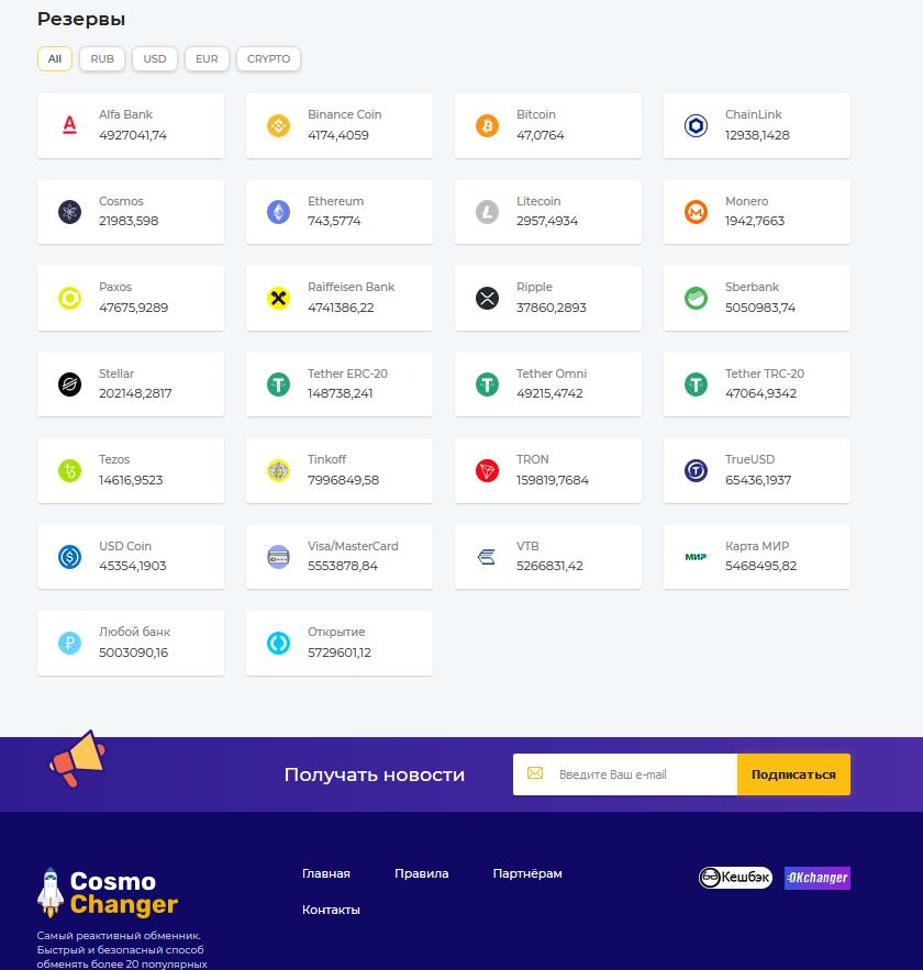 Cosmochanger.cc - Самый реактивный обменник криптовалют.  Ea_cos10