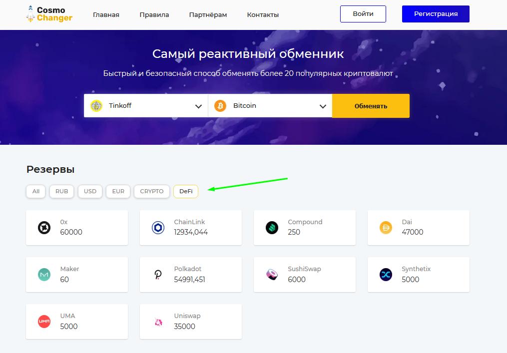 Cosmochanger.cc - Самый реактивный обменник криптовалют.  Screen10