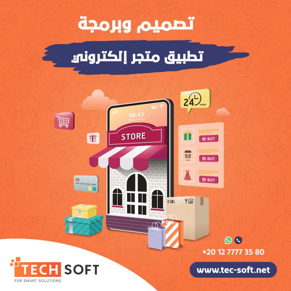 تصميم موقع الكتروني تصميم موقع ويب تصميم مواقع انترنت تصميم وبرمجة مواقع الكترونيه تصميم مواقع الانترنت (تك سوفت للحلول الذكية ) Ad-187