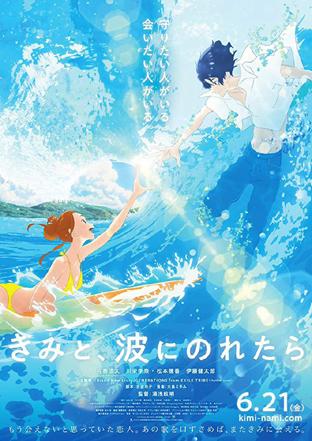 Ride Your Wave Ride_y12