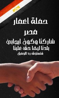 موقع منتدي مشروع مصر القومي Iaae_a10