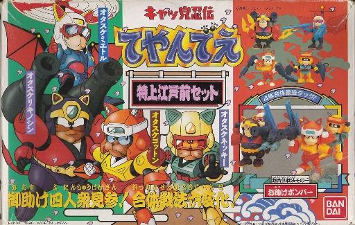 Samouraï Pizza cats Japan411