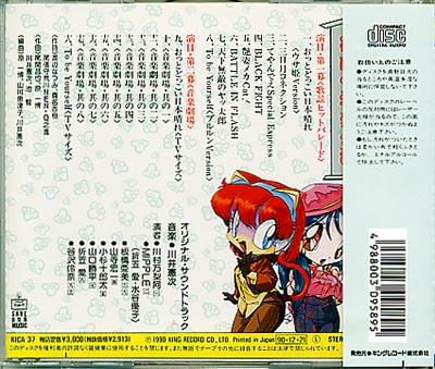 Samouraï Pizza cats Ost0210
