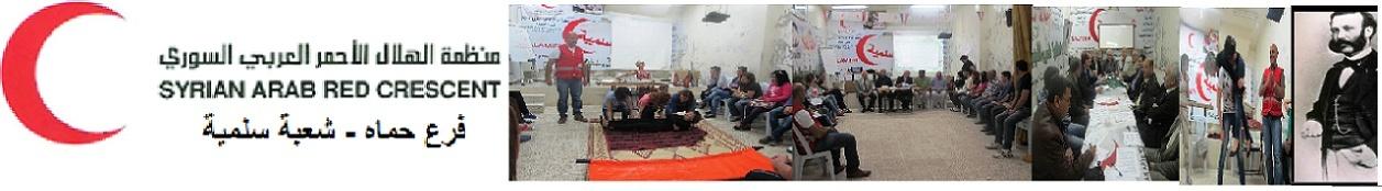 شعبة الهلال الأحمر في سلمية