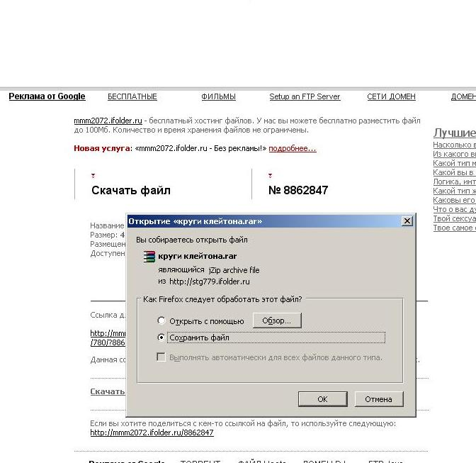 How to use Ifolder? The instruction. 811