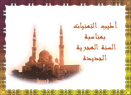 Bonne année HIJRI 1433 Image010