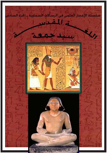 الإعجاز العلمى الرقمى فى القرآن