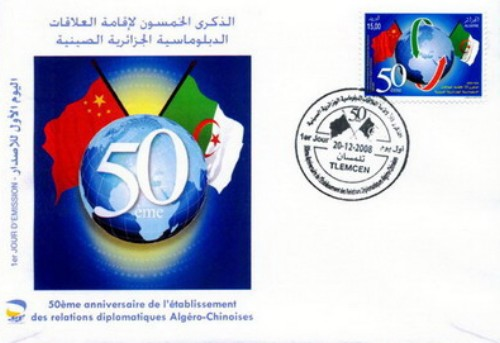 HP: 50ans de relations diplomatique Algero-chinoise/Sino-Alg - Page 2 Fdc_ch10