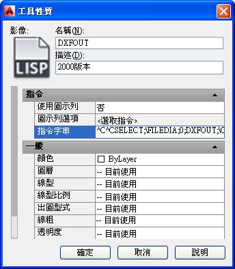 [已解決]請問DXFOUT如何內定版本? Aoc_110