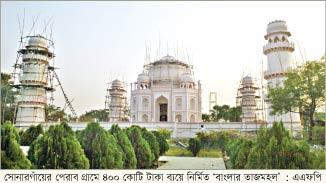 Taj Mahal In Bangladesh! Tajmah11
