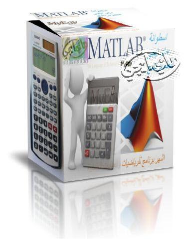 برنامج Mathworks Matlab R2013a, الاصدار الاخير Mathwo10