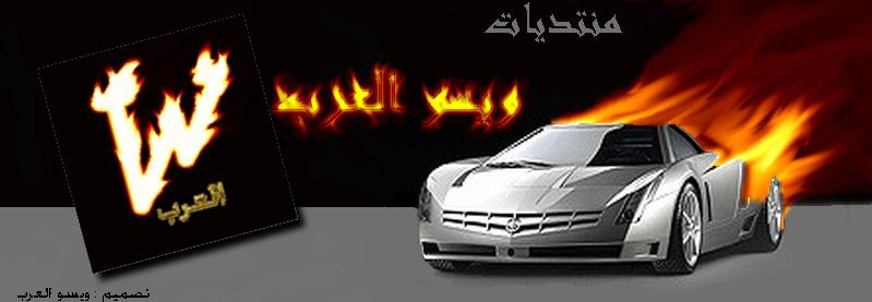 منتديات ويسو العرب