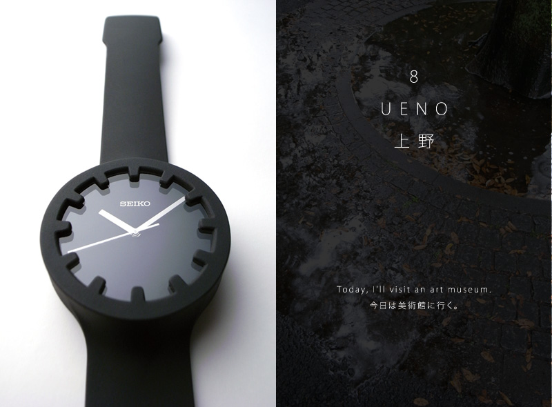 Seiko Power Design Project 2008_017