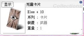 ★更改之裝備及卡片效果清單 Screen12