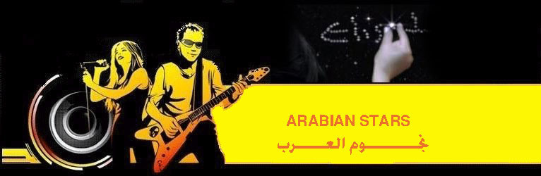 ِArabian Stars