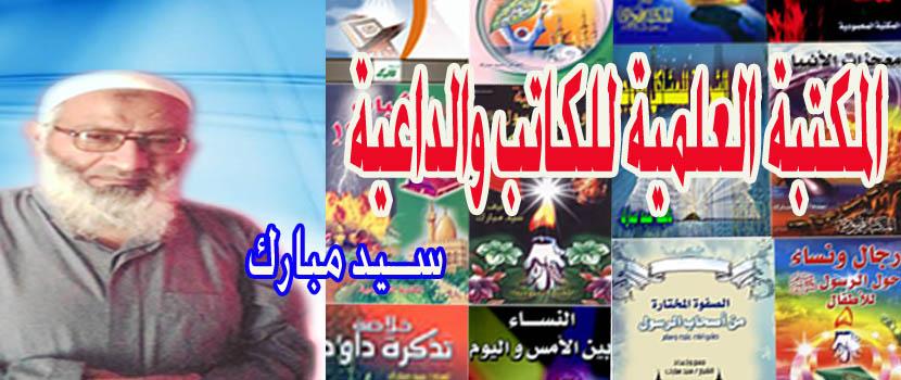 صفحات الشيخ المختلفة علي الفيس Aao_aa10