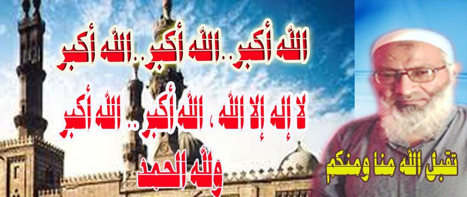 كل عام وأنتم إلي الله أقرب عيدكم مبارك Oaoa_a10